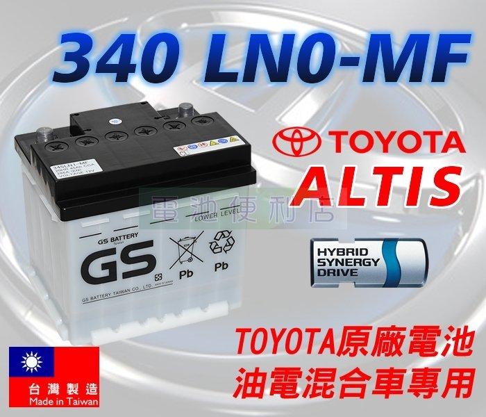 [電池便利店]TOYOTA ALTIS HYBRID 油電車 原廠電池 340 LN0-MF 35Ah