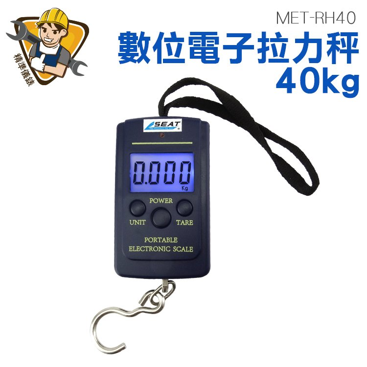 精準儀錶 家用精準行李 拉力秤 行李秤 高精度 掛鉤 稱重手提秤 電子稱勾子 便攜式拉力 MET-RH40
