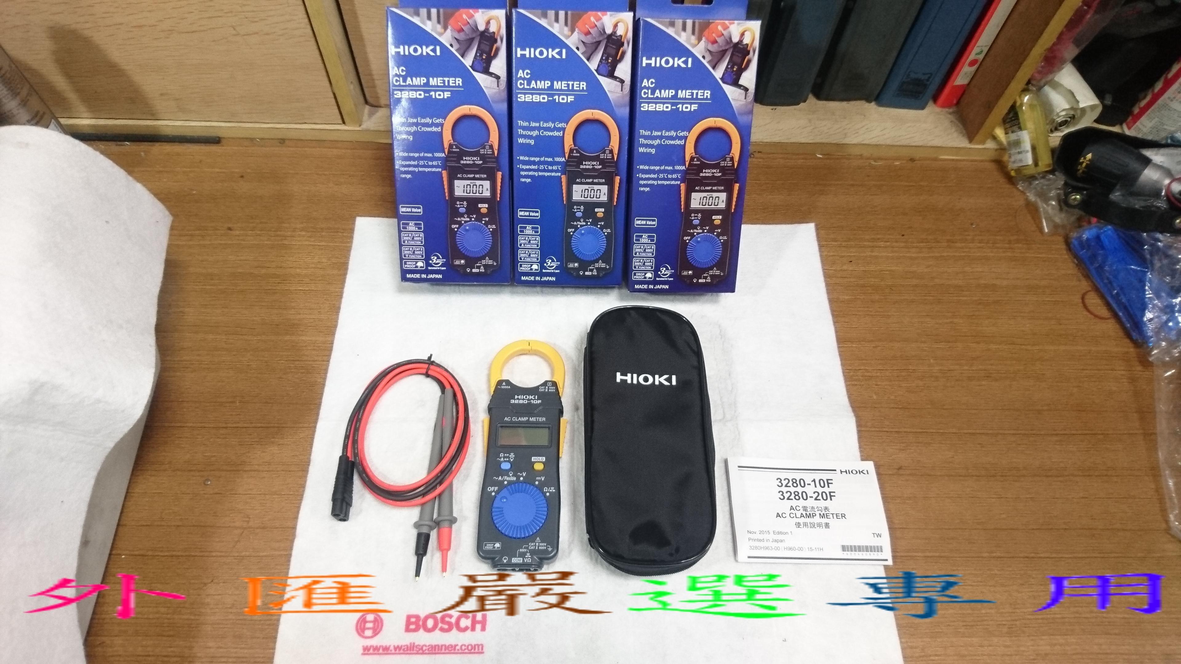 外匯嚴選 日本原裝 HIOKI 3280-10F 交流 鉤錶 電表 電錶 日本製 交流勾表  保證原廠公司貨