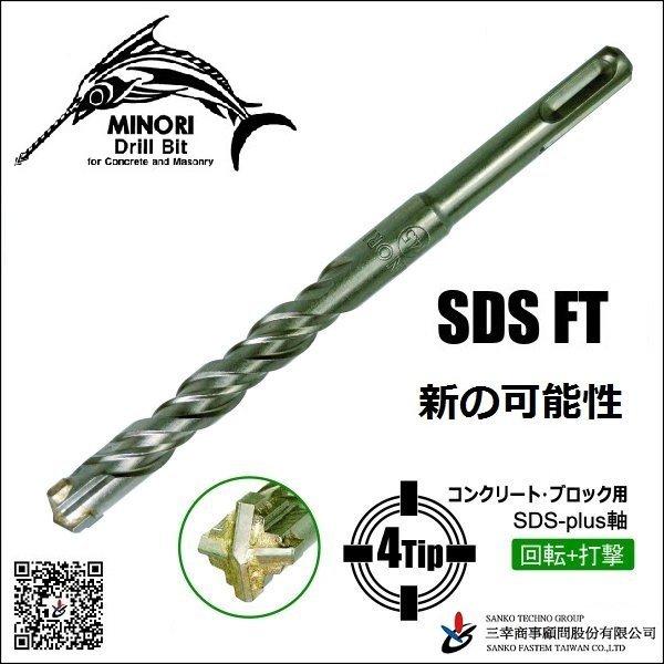 (三幸商事) 四溝 水泥 植筋 鑽頭 鑽尾 四刃 12mm×160mm SANKO 新品牌MINORI