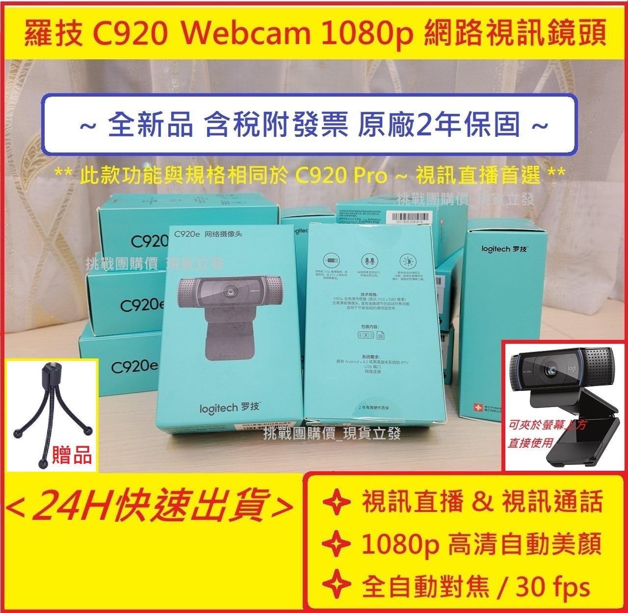 【全新品#現貨促銷】羅技 C920 Pro HD Webcam 1080P 網路攝影機 ~ 直播 高清 美顏 視訊鏡頭