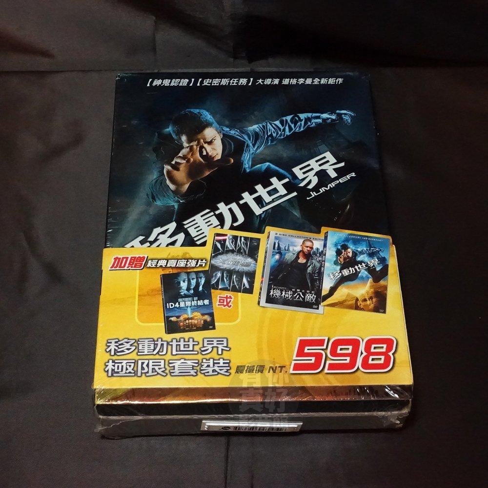 影片《移動世界極限套裝》DVD【移動世界】 【機械公敵 雙碟版】 【ID4 星際終結者】史上最 4碟套裝