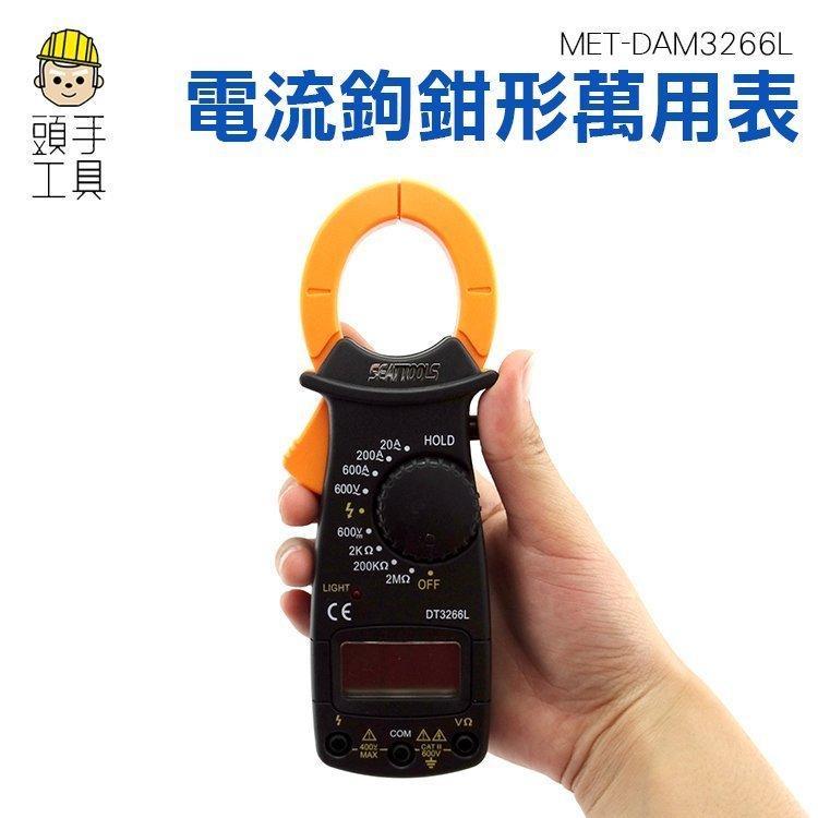 頭 具 電流鉤錶 防燒保護 電流鉗 火線判別 600V DAM3266L
