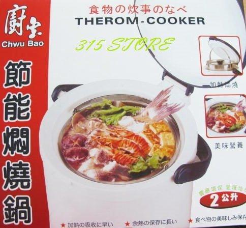 315 ~廚寶 節能燜燒鍋 2公升 *1入  節能鍋 悶燒鍋 不鏽鋼提鍋 悶燒提鍋 蓄熱養生鍋 保溫鍋 保冰桶