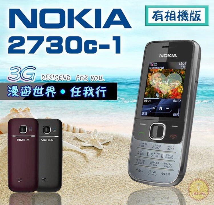 ☆手機批發網☆ Nokia 2730C《有相機版》3G/4G卡可用,全台最殺,ㄅㄆㄇ按鍵,注音輸入,大量現貨,非208