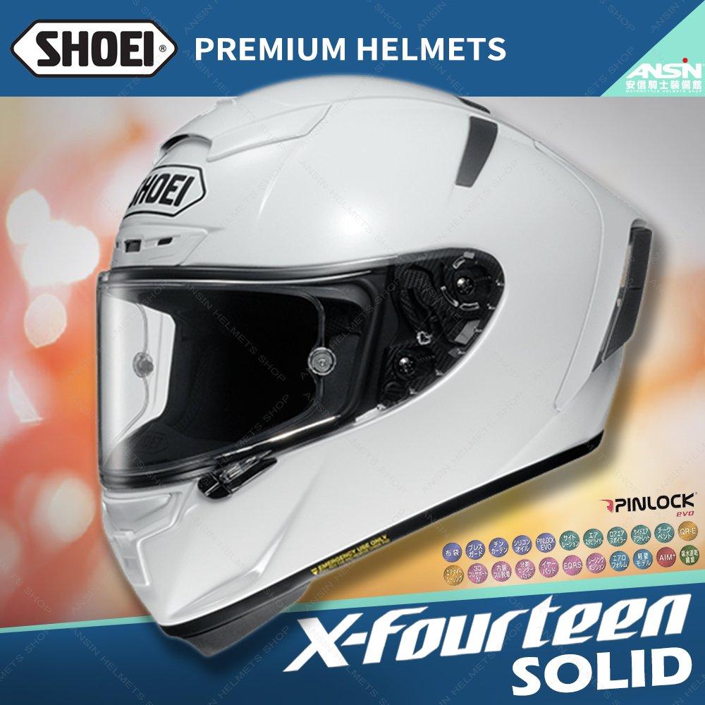 [安信騎士] 日本SHOEI X-Fourteen X14 素色 白 全罩 頂級 安全帽 內襯全可拆 X-14
