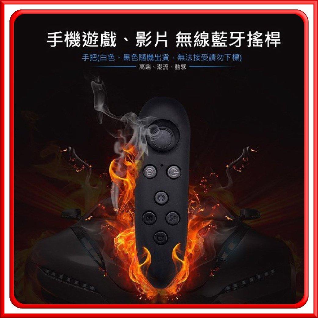 【嘟嘟屋】VR藍牙無線搖桿 遊戲手把 電動手把自拍手把 搖桿 藍芽搖桿 藍牙手把 藍芽手把 遊戲搖桿【DE0193】