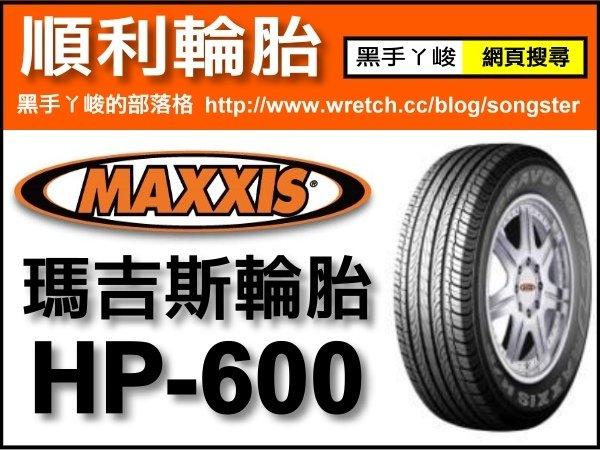 【順利輪胎】瑪吉斯 MAXXIS HP600 215-65-16/215-70-16/235-60-16/225-65-17/235-55-18