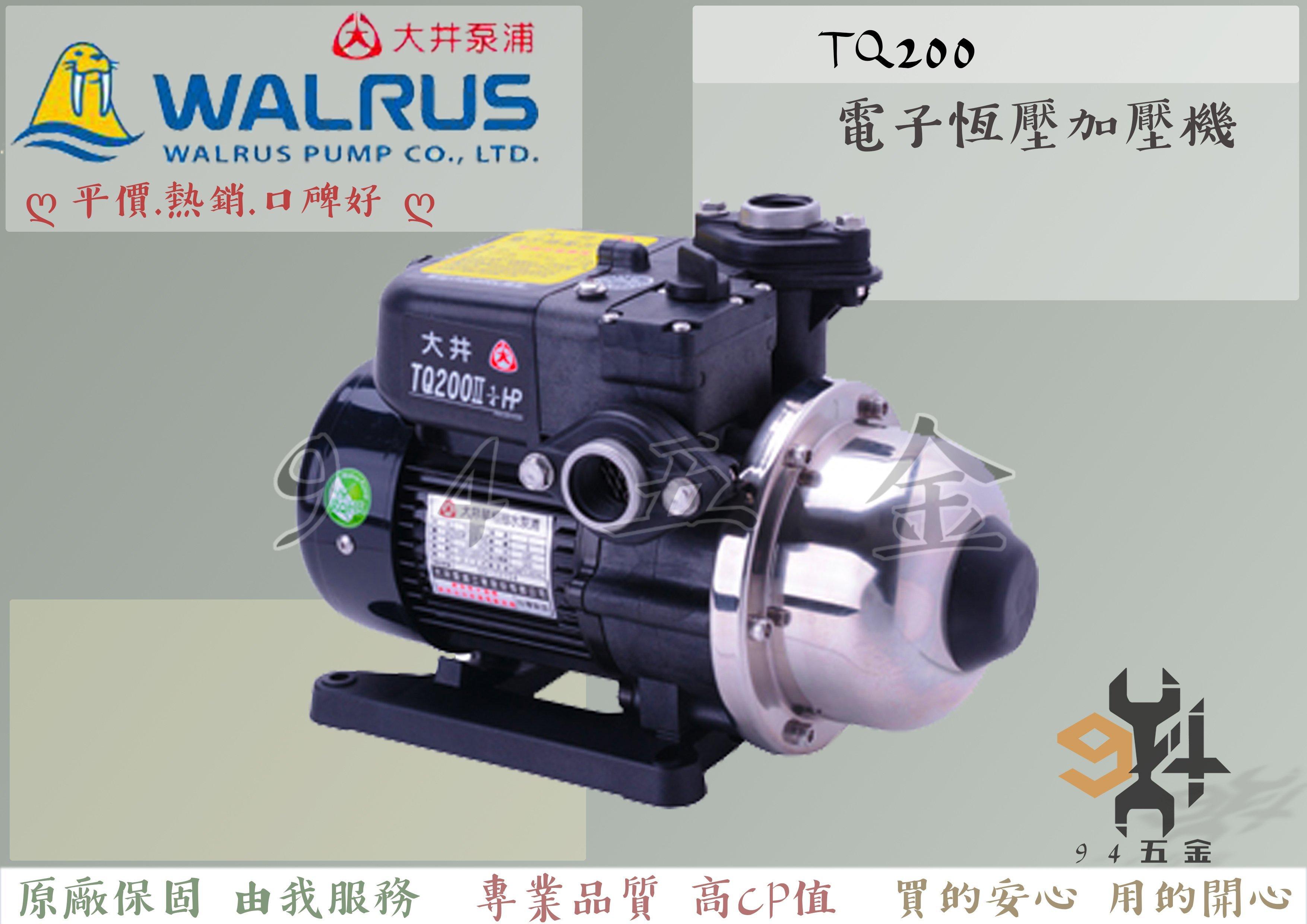 【94五金】♠限量促銷♠大井WALRUS TQ200 1/4HP 加壓機 電子穩壓加壓機 加壓馬達 泵浦 非 KQ200