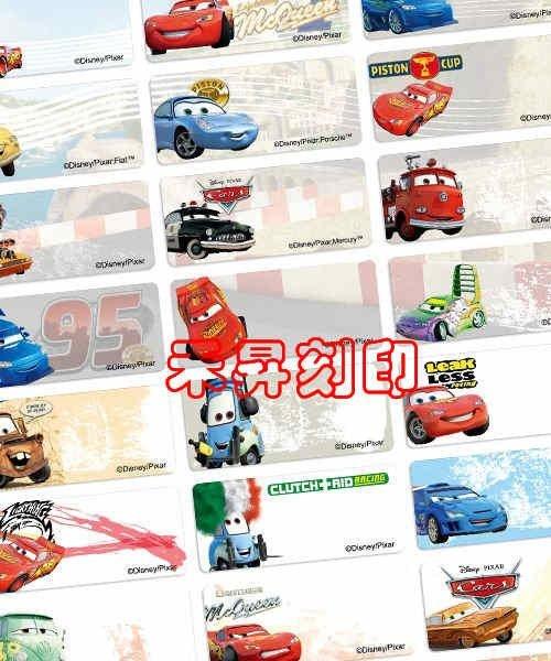 【高雄 禾昇 刻印】(319) 小車車、8折 『數量有限、 為止』每份165張(3.0*1.3公分)只售120元