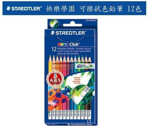【愛媽摩兒文具】STAEDTLER 施德樓 快樂學園 可擦拭色鉛筆 12色 (MS14450NC12)~~六角筆桿