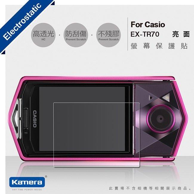 【數配樂】Kamera 佳美能 CASIO TR70  液晶螢幕保護貼  素材