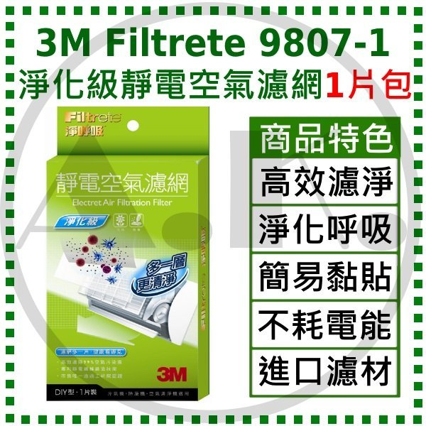 3M Filtrete 9807-1淨化級捲筒式靜電空氣濾網 1片入 冷氣 高效濾菌PM2.5淨呼吸 過濾王