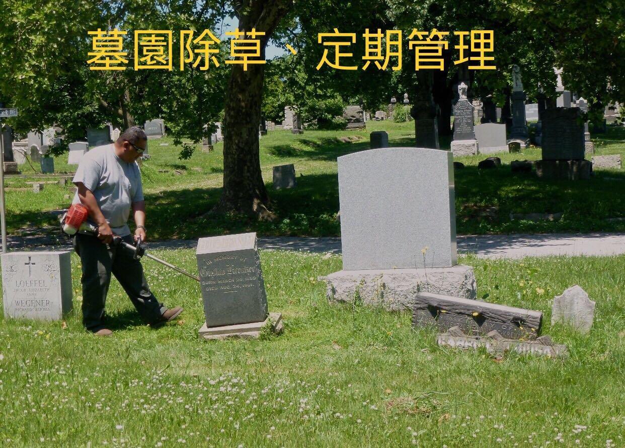 代客墓園除草
