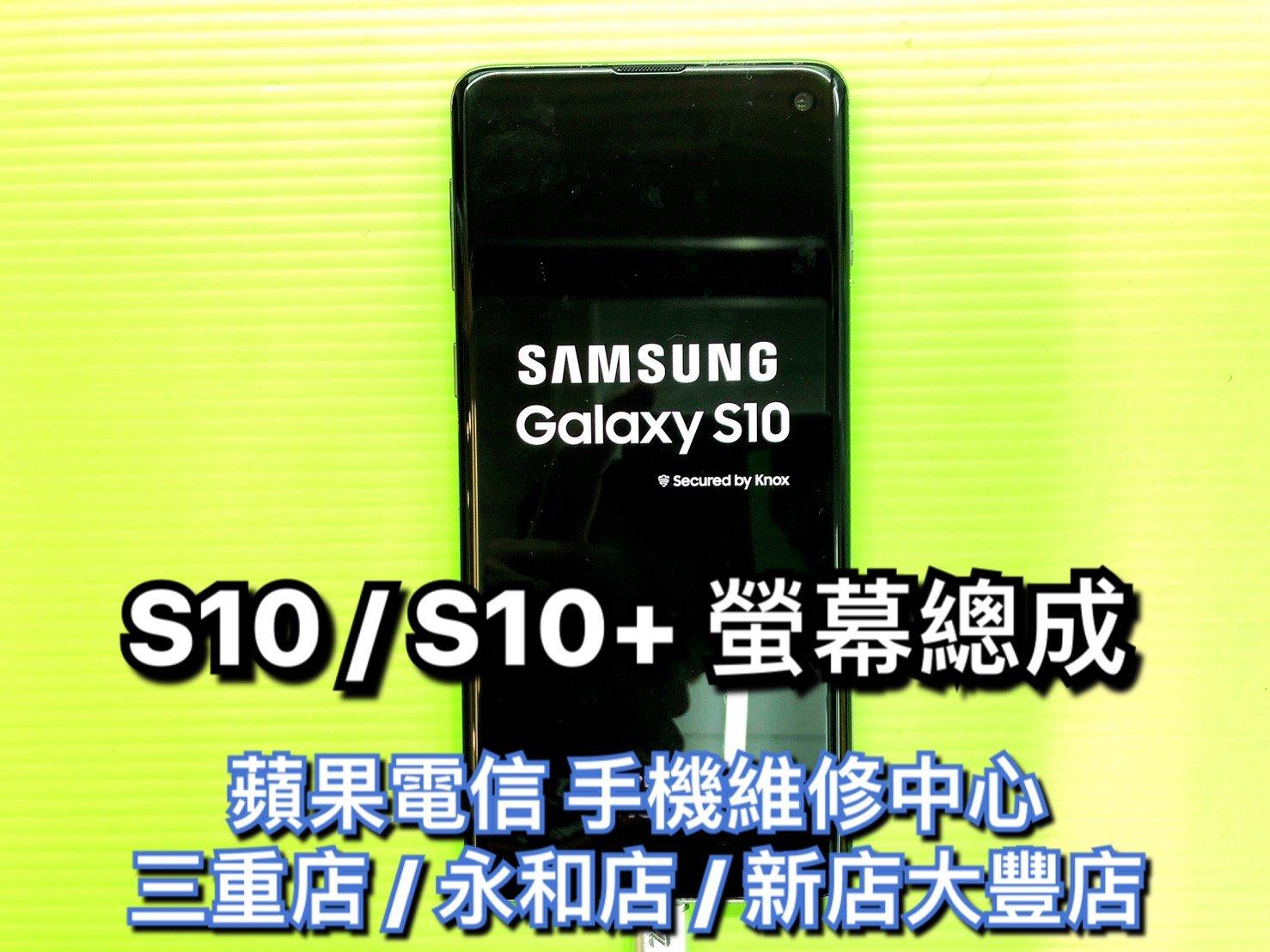 三重/永和【三星維修】三星 S10 S10+ 螢幕總成 玻璃破裂 觸控面板 換螢幕