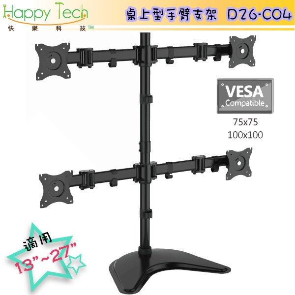 【快樂桔子壁掛架】D26-C04 桌上型13~27吋 四螢幕 雙節旋臂 液晶 電腦螢幕架 螢幕支架 置桌型
