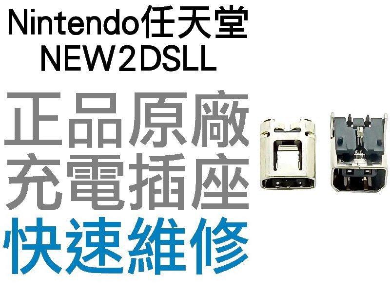 任天堂 Nintendo NEW2DSLL 原廠 充電插座 插孔 維修零件 專業維修 【台中恐龍電玩】
