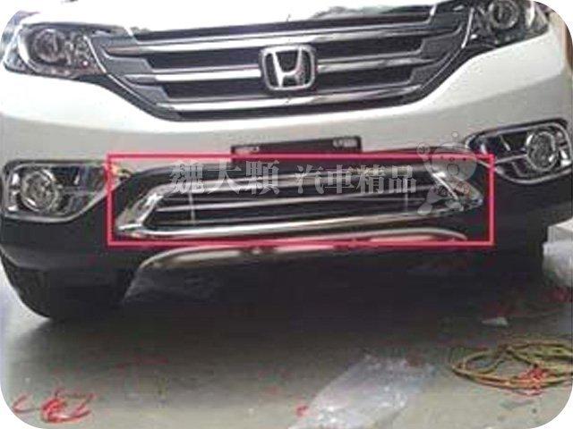 3件免運【魏大顆】SUPER CR-V(13-16)專用 鍍鉻氣霸飾框ー氣霸飾條 前保桿下飾條 CRV 4代 4.5代