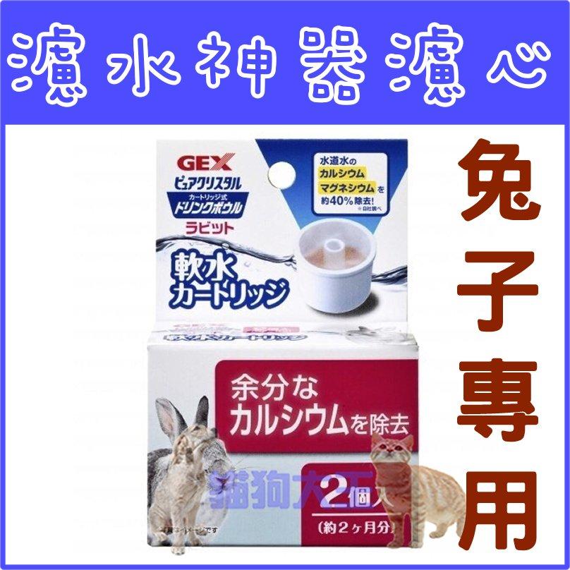 *貓狗大王*【濾心-兔】 GEX濾水神器-軟水替換補充兔用濾芯(2入)飲水器 給水器濾心