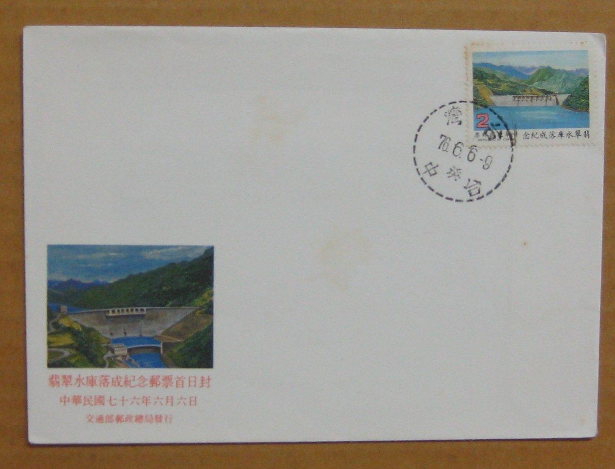 七十年代封--翡翠水庫落成郵票--76年06.06--紀219--台中戳--早期台灣首日封--珍藏老封