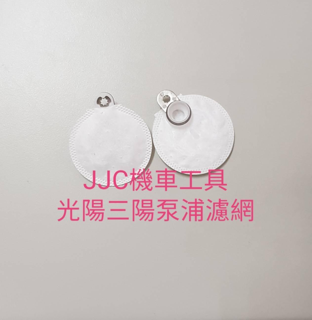 JJC機車工具 光陽 三陽 型噴射汽油 濾網 濾芯 濾心 汽油濾網 附O環 汽油濾網