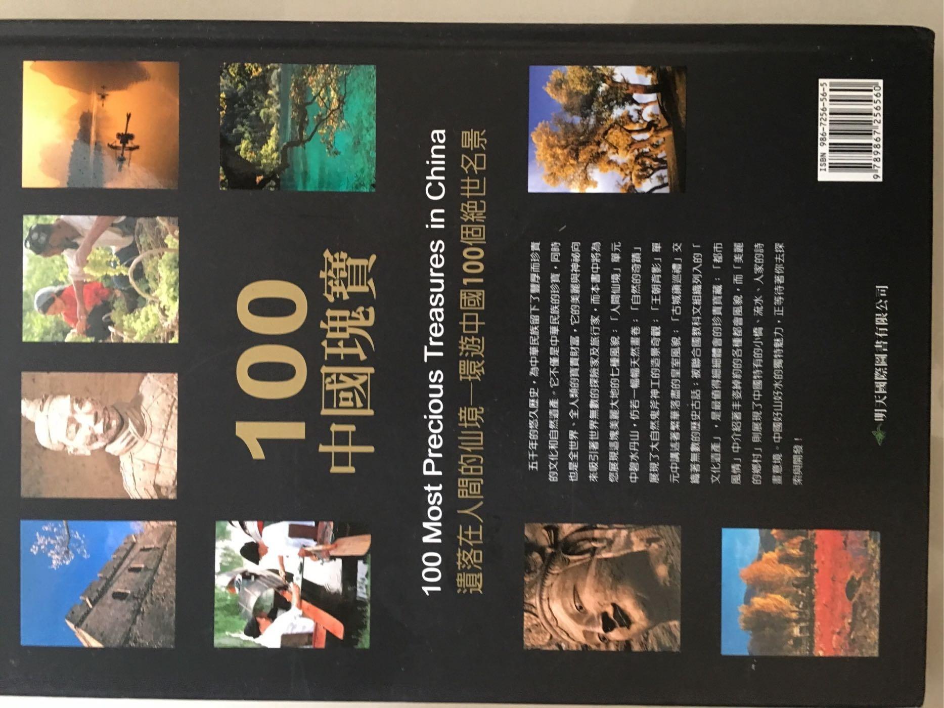 坐標·100中國瑰寶·遺落的人間仙靜·環遊中國100個絕世名景· 499元·明天國際圖書有限 絕版 叢書·每頁附有圖案·美景插圖·美景獨特魅力