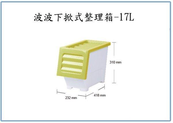 『峻呈』(全台滿千免運 不含偏遠 可 ) 大詠 BX00019-G 波波下掀式整理箱 17L 收納箱 置物箱