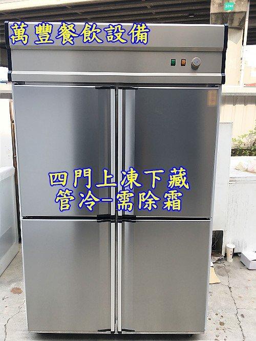 萬豐餐飲設備 全新 四門管冷式 上凍下藏 冰箱 4尺冷凍庫 營業用 大冰箱冷凍冷藏冷凍庫