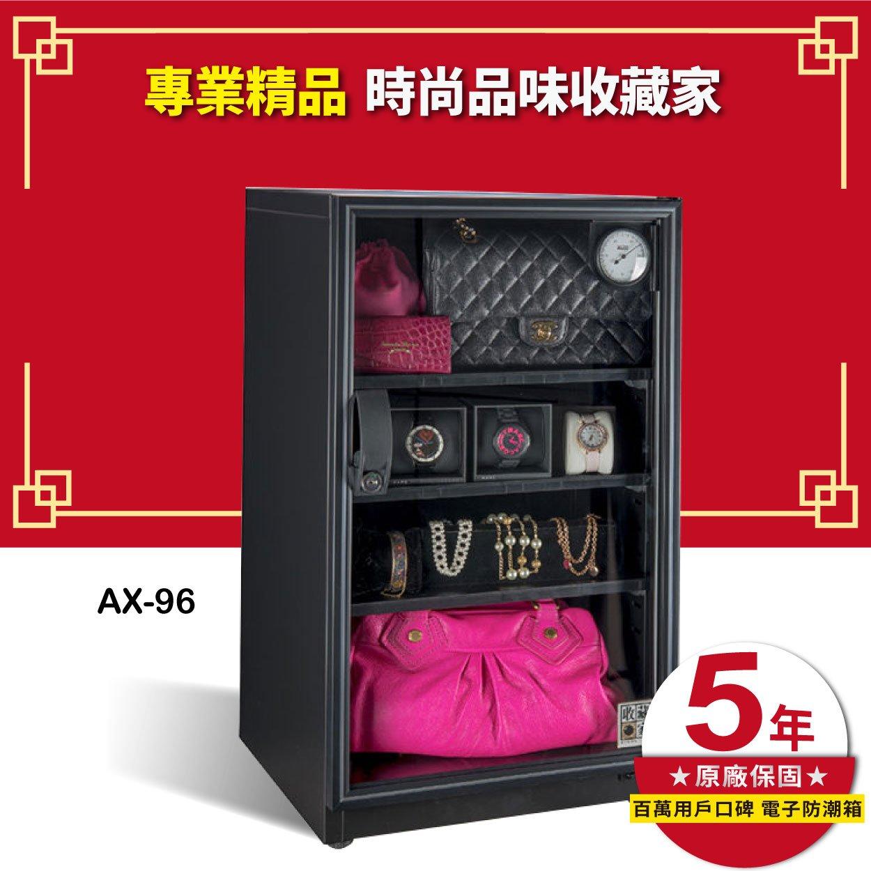 【防潮 品牌】收藏家 AX-96 大型除濕主機 型電子防潮箱(93公升) 相機鏡頭 衣鞋包 食品樂器 儀器設備