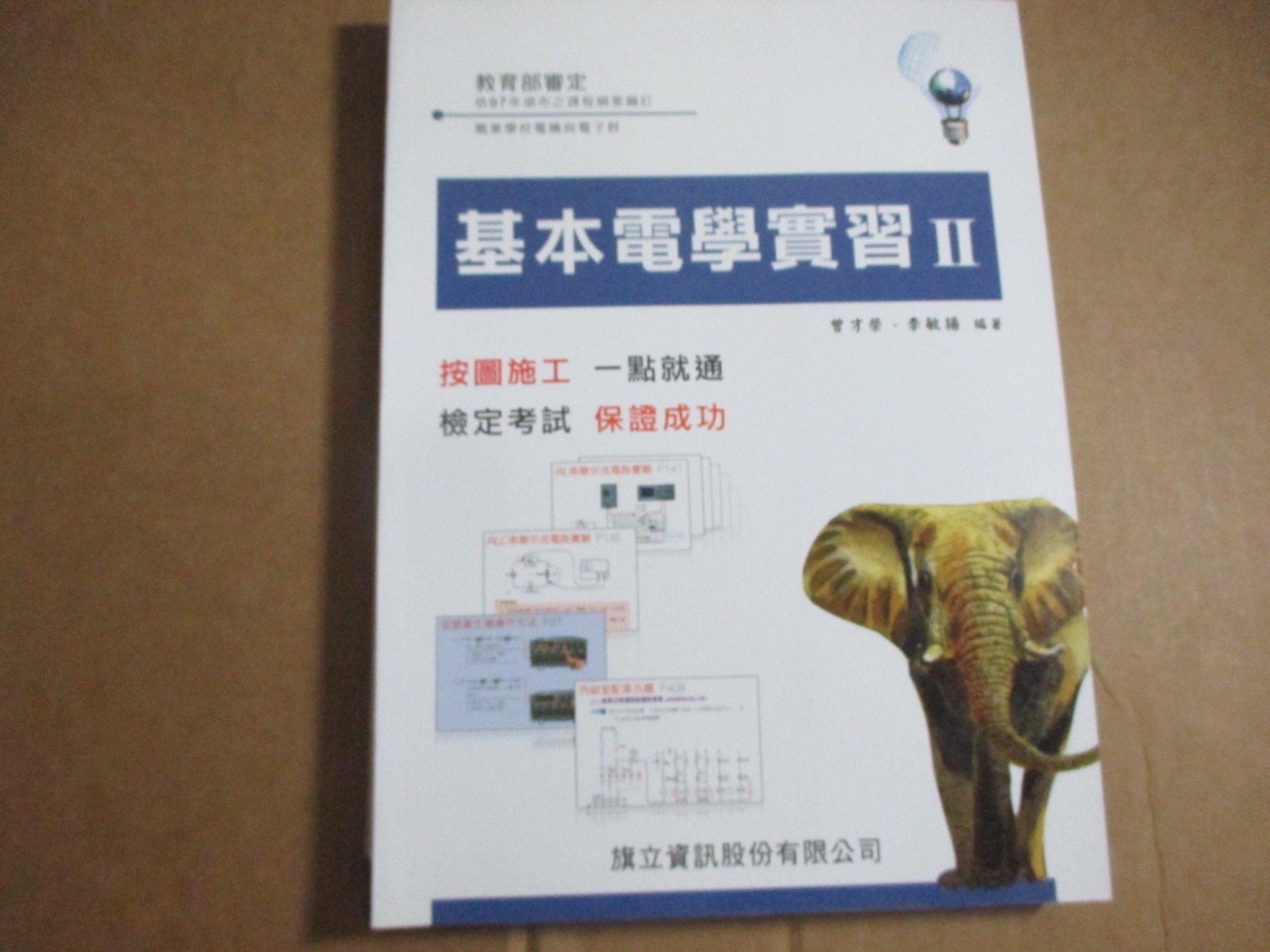【鑽石城 書】高職教科書 99課綱 高職 電學實習 II 2 課本 旗立出版 2010 10 沒寫.