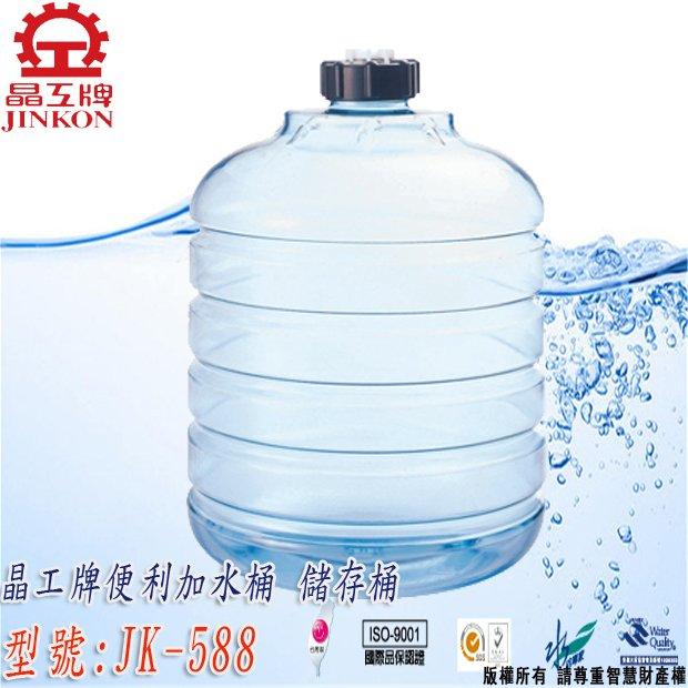 ※便利購※ 附發票 晶工牌 5.8L 開飲機專用聰明蓋儲水桶 JK-588