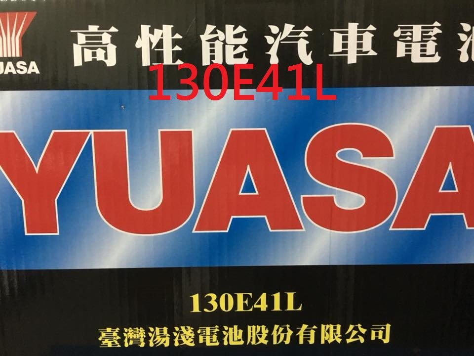 § 99電池§ 130E41L湯淺YUASA中華4期新堅達汽車電瓶3.5T貨車發電機堆高機大樓不斷電115E41L尖達