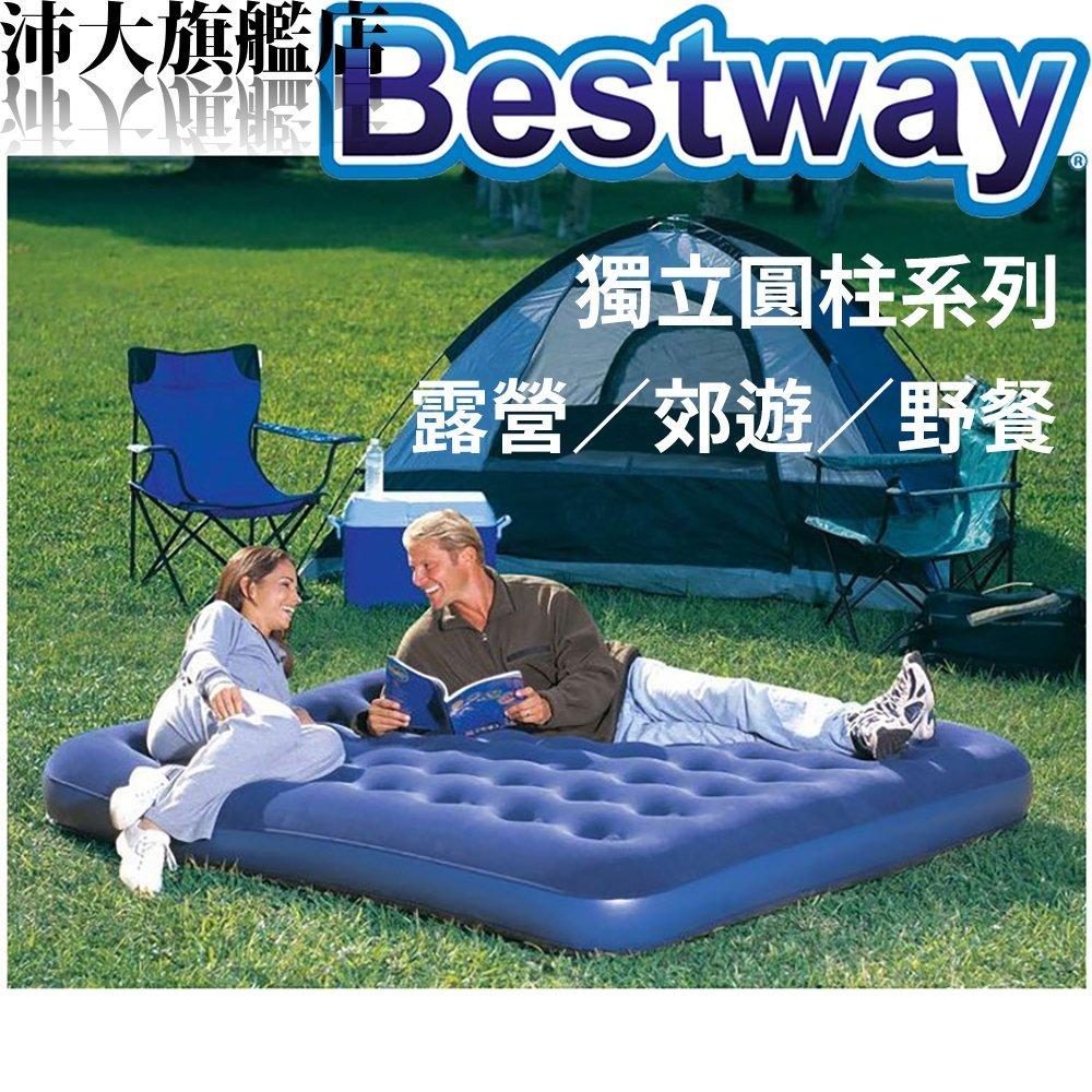 【沛大旗艦店】單人加大 充氣床充氣墊 充氣睡墊 露營床 氣墊床 戶外 加床 游泳池 帳篷 【S81】