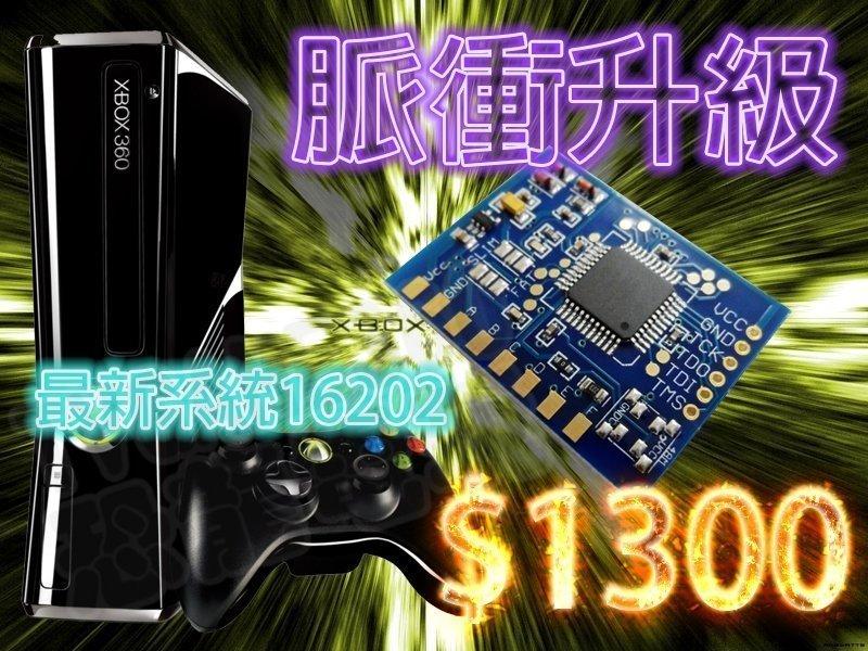 XBOX360 XBOX360Slim XBOX360E 改脈衝自製系統 + LT3.0光碟機升級【台中恐龍電玩】