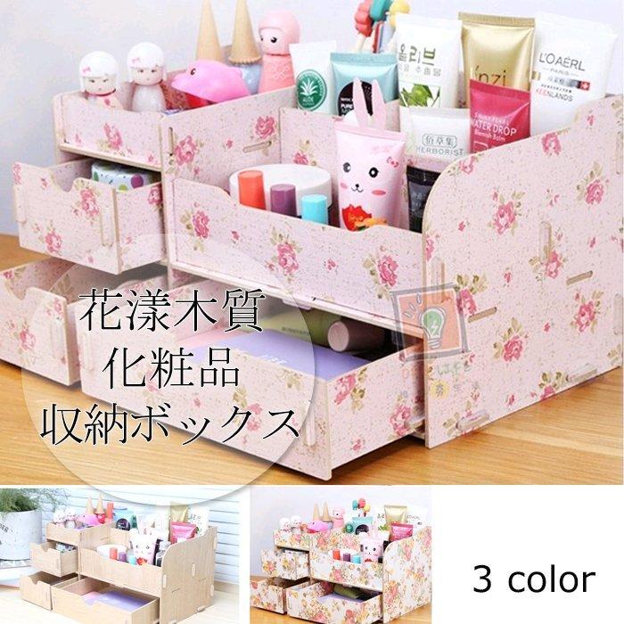ORG《SD1202》木質系~ 抽屜 化妝品收納盒 化妝品收納架 保養品 收納 桌上收納 桌面收納 文具收納 筆筒
