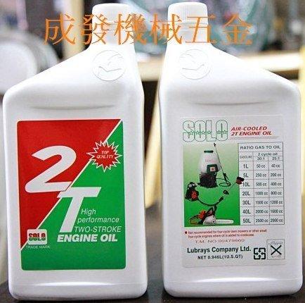 ㊣成發機械 ㊣美國 二行程 機油 2T 割草機 鏈鋸 機車 噴霧機 2 二 行程 Total Mobil