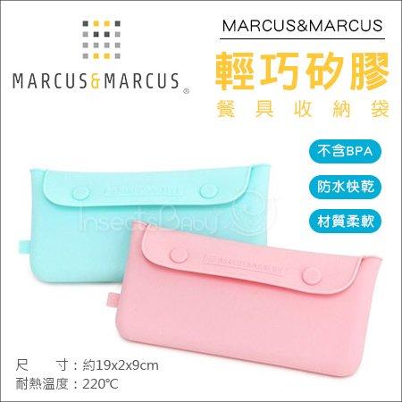 ✿蟲寶寶✿【加拿大 Marcus   Marcus】輕巧矽膠餐具收納袋 2色可選