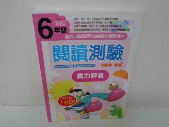 網~~幼福【1134 6年級閱讀測驗實力評量】 適讀文章75篇
