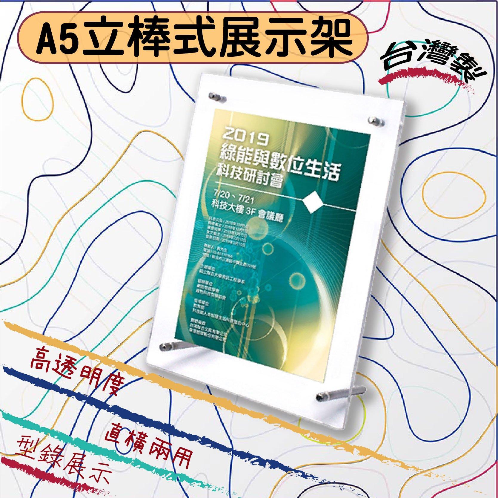 宣傳好物~A5立棒式展示架 T2518 (文宣 廣告 菜單 DM 型錄 廣告板 佈告欄 公布欄 展示板)