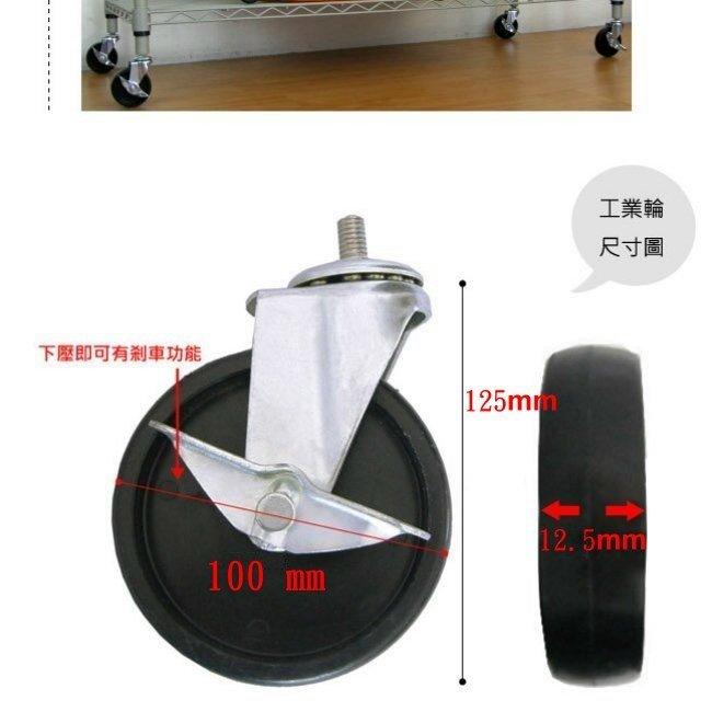 -工業輪-4英吋(100mm)-置物架、衣架、-網架 -3 8牙-工業用輪子-皆附有剎車 4入 100mm