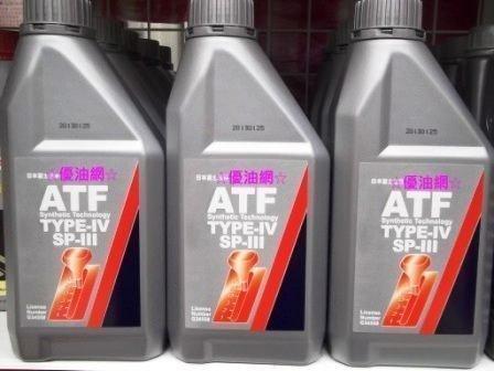 ☆優油網☆2018年中華三菱匯豐順益 自動變速箱油 ATF TYPE IV  SP III 新包裝