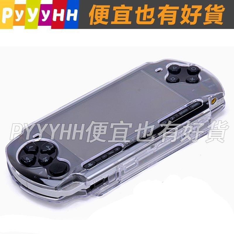 全新 索尼 PSP 水晶殼 UMD 可開啟 含支架 SONY 2000 3000 2007 3007 PP不易破裂材質