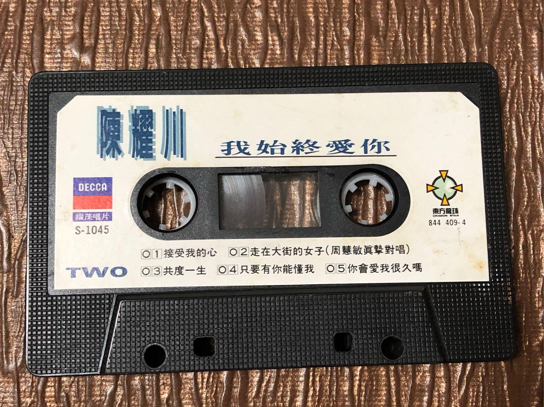陳耀川/我始終愛你~二手卡帶(裸片)
