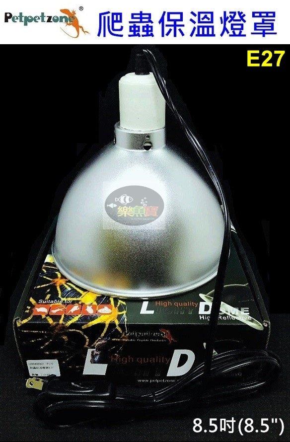 【樂魚寶】 佩佩龍Petpetzone 8.5吋 爬蟲保溫燈罩 E27 陸龜 蜥蜴 刺蝟 龜 澤龜 兩棲 加熱 保溫