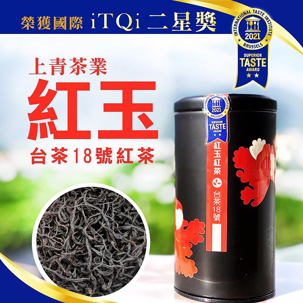 榮獲2021年ITQI 國際評鑑二顆星#台茶18號紅玉紅茶#一芯二葉手採茶#紅茶是自己種#的上青茶業#