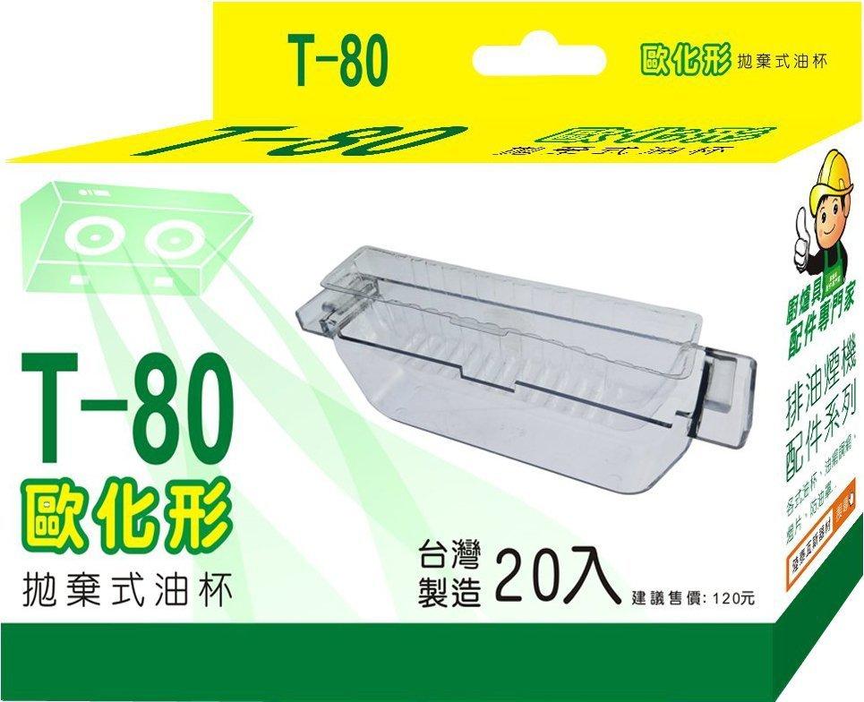 {瓦斯器材 }T80歐化型拋棄式油杯20入