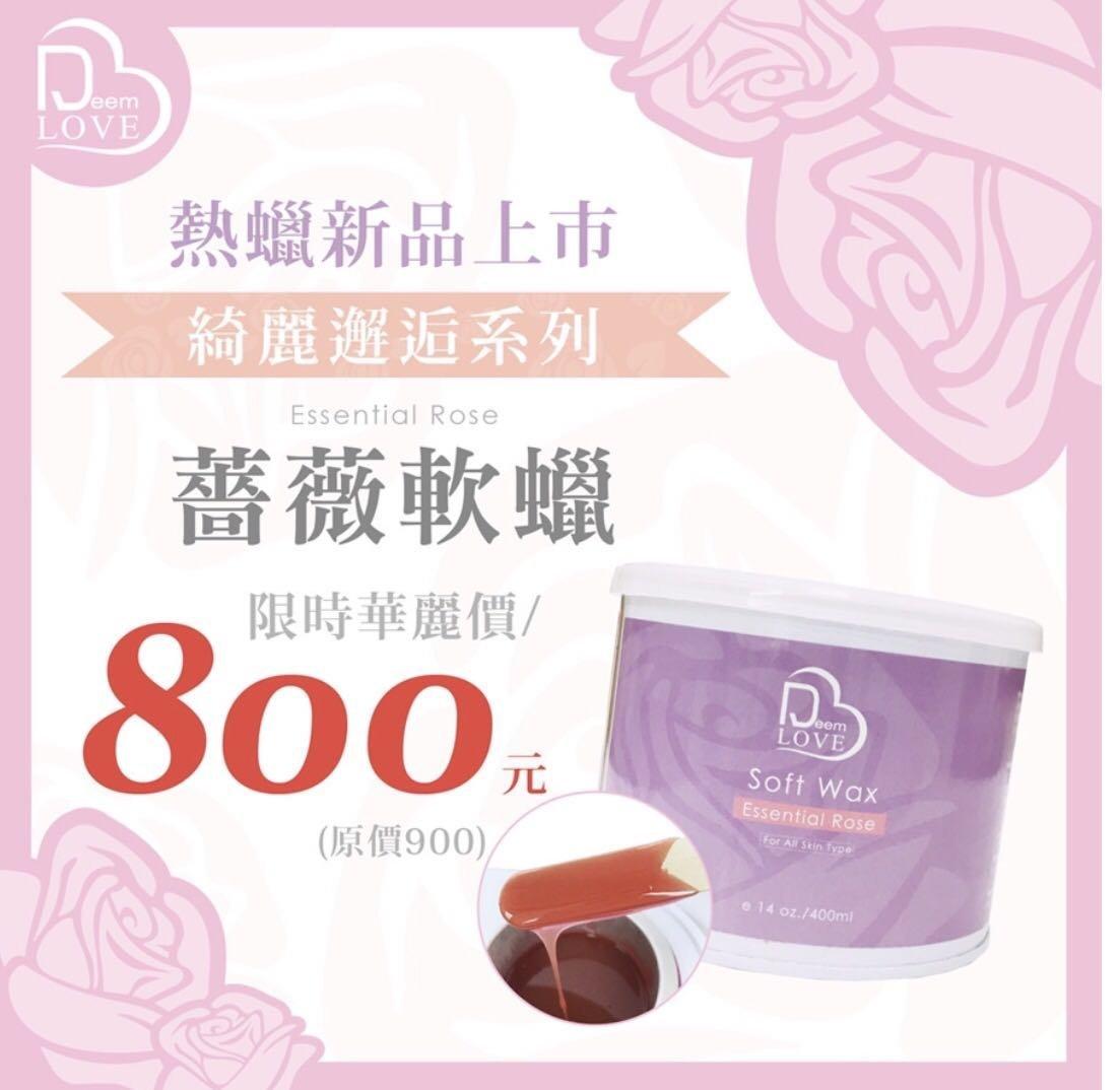 美睫娜娜[現貨] Deem Love 薔薇軟蠟 大容量 400ml Jovisa 美睫第一品牌 私密處溫和熱蠟除毛