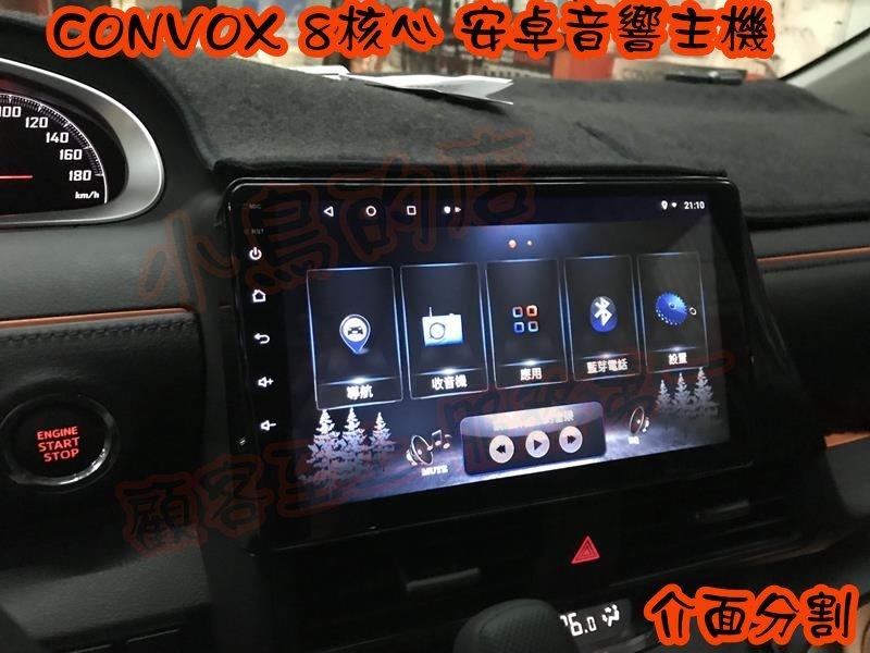 (小鳥的店)豐田 2016-2020 SIENTA 音響主機 安卓影音 8核心 保固兩年 沿用原廠環景 CONVOX