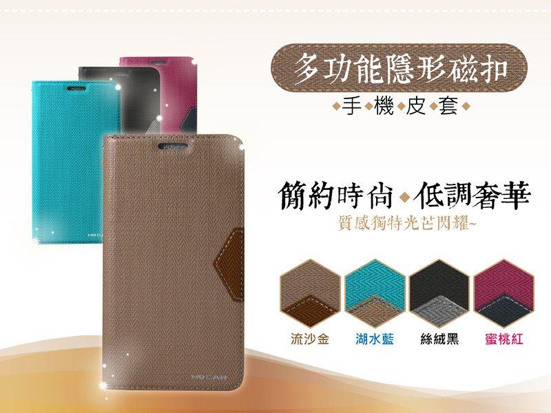 HTC10 E9 E9PLUS M9 M9PLUS X9 手機套 隱型磁扣自動吸合 內插卡 可站立 軟TPU 保護套