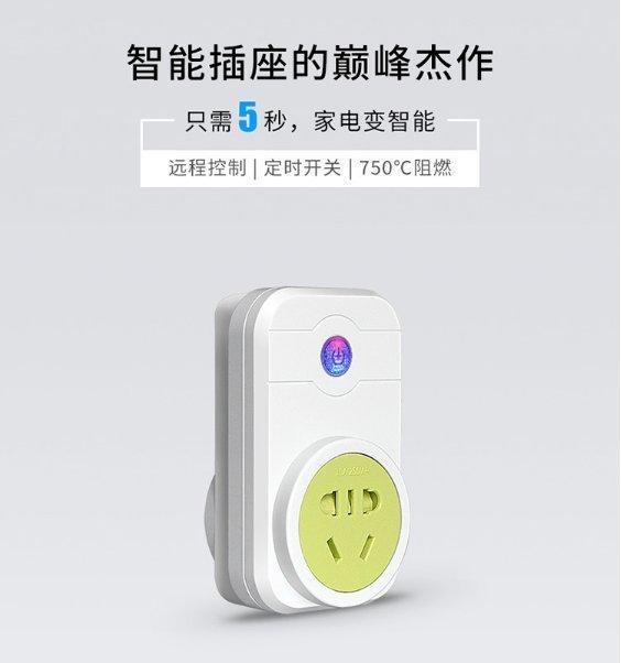 【三大  一年 國家 檢驗】智能 插座 wifi 台規 手機 定時 小插座 遠程 遙控 智能家居 遠端